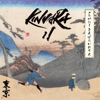 Saucony Limited Edition Kinvara 11 Tokyo Edition